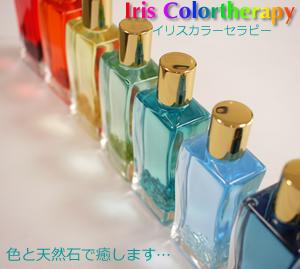 イリス(Iris)カラーセラピー
