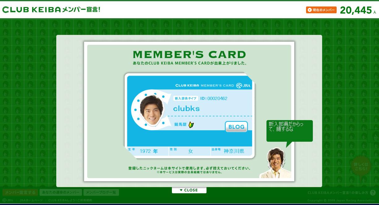 Clubkeibacard